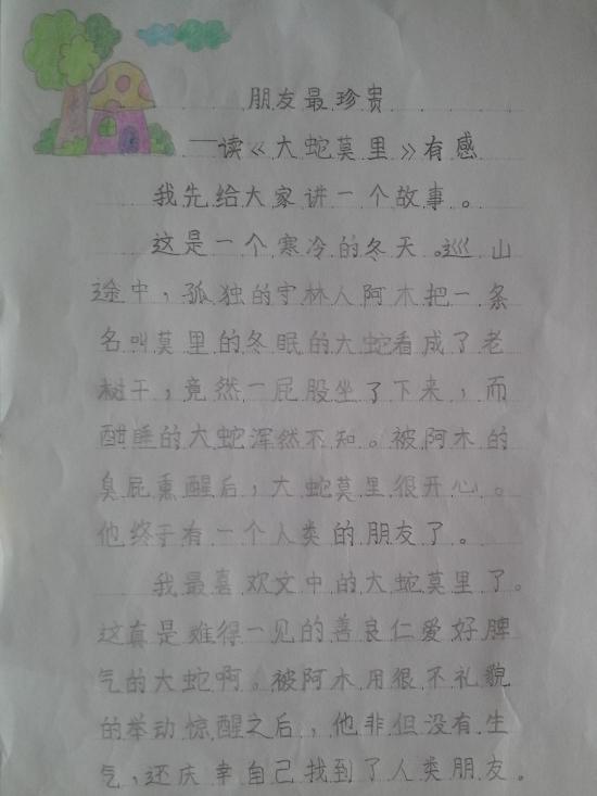 女儿的暑假作业 读后感和手抄报高清图片